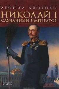Николай I. Случайный император