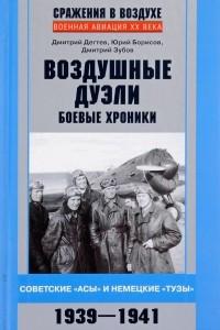 Воздушные дуэли. Боевые хроники. Советские ?асы? и немецкие ?тузы?. 1939?1941