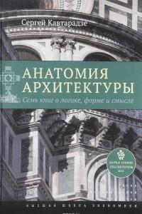 Анатомия архитектуры