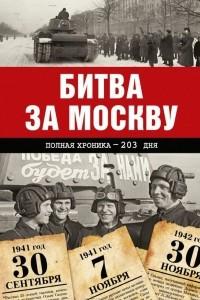 Битва за Москву. Полная хроника