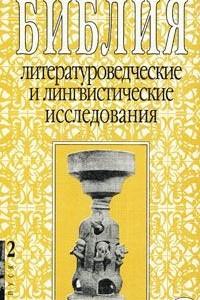 Библия. Литературоведческие и лингвистические исследования. Выпуск 2