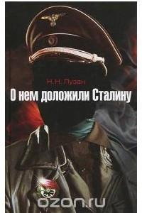 О нем доложили Сталину