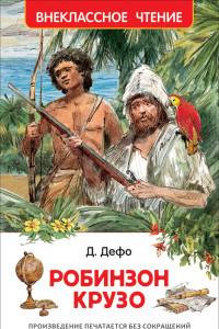 Дефо Д. Робинзон Крузо (ВЧ)