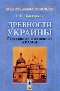 Древности Украины. Деревянные и каменные храмы