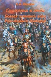 Сражения и люди. Боевая летопись войн Революции и Империи