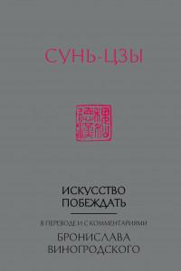 Сунь-Цзы. Искусство побеждать: В переводе и с комментариями Б. Виногродского (новый формат)
