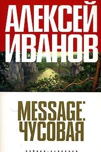 Message: Чусовая