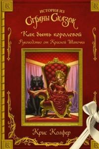 Как быть королевой: руководство от Красной Шапочки