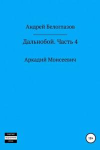 Дальнобой. Часть 4. Аркадий Моисеевич