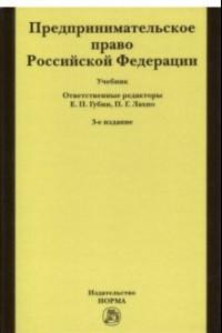 Предпринимательское право Российской Федерации. Учебник