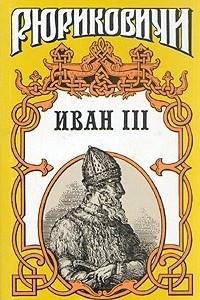 Иван III. В двух томах. Том 1