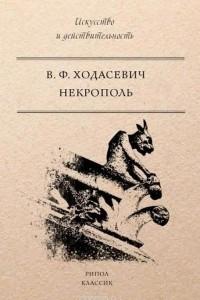 Некрополь