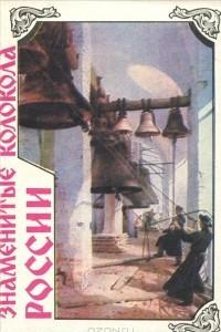 Знаменитые колокола России