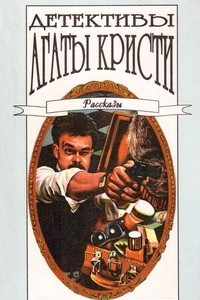 Детективы Агаты Кристи в сорока томах. Том 38. Рассказы