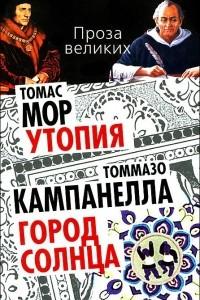 Томас Мор. Утопия. Томмазо Кампанелла. Город Солнца