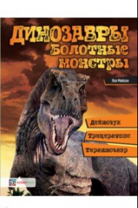 Динозавры. Болотные монстры. Дейнозух, трицератопс, тираннозавр…
