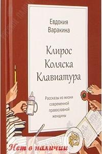 Клирос, коляска, клавиатура. Рассказы из жизни современной православной женщины