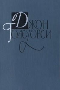 Собрание сочинений в 16 томах. Том 14. Драматургия