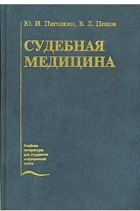 Судебная медицина: Учебник для медицинских вузов