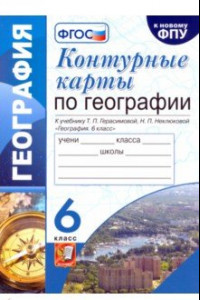 География. 6 класс. Контурные карты к учебнику Т.П. Герасимовой, Н.П. Неклюковой