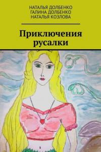 Приключения русалки