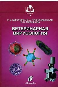 Ветеринарная вирусология