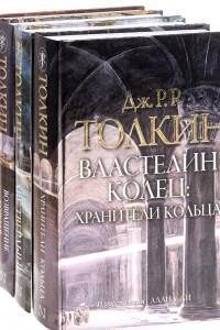 Властелин колец (комплект из 4 книг)