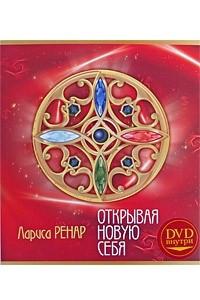 Открывая новую себя (+ DVD)