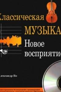 Классическая музыка. Новое восприятие