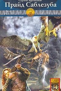 Каменный век. Книга 3. Прайд Саблезуба