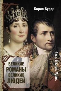 Великие романы великих людей