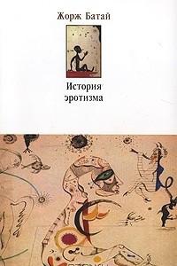 История эротизма