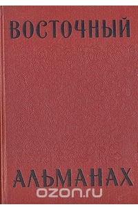 Восточный альманах. Сборник. Выпуск первый