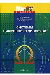 Системы цифровой радиосвязи. Базовые методы и характеристики