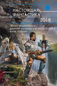 Настоящая фантастика-2018