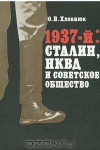 1937-й: Сталин, НКВД и советское общество