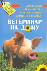Ветеринар на дому