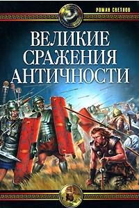 Великие сражения Античности
