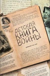 Детская книга войны. Дневники 1941-1945