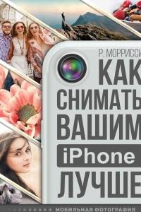 Как снимать вашим iPhone лучше