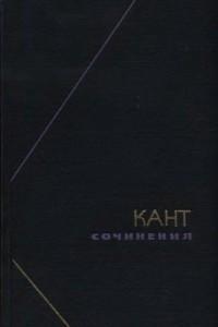 Кант. Сочинения. В шести томах. Том 1