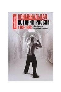 Криминальная история России. 1989-1993. Люберецкие. Парни из Солнцева