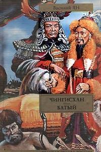 Чингисхан. Батый