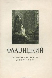 Флавицкий