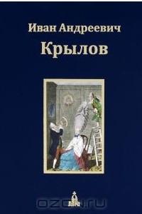 И. А. Крылов. Собрание сочинений. В 3 томах. Том 2. Пьесы