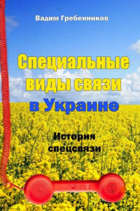 Специальные виды связи вУкраине. История спецсвязи