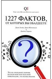 1227 фактов, от которых вы обалдеете