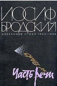 Иосиф Бродский. Часть речи. Избранные стихи 1962 - 1989