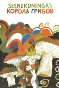 Король грибов