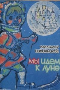 Мы идем к Луне